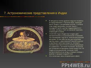 В священных книгах древних индусов отражены их представления о строении мира, им