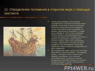 Успехи мореплавания и эпоха великих географических открытий потребовали нового р