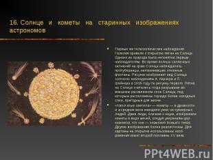 Первые же телескопические наблюдения Галилея привели к открытию пятен на Солнце.