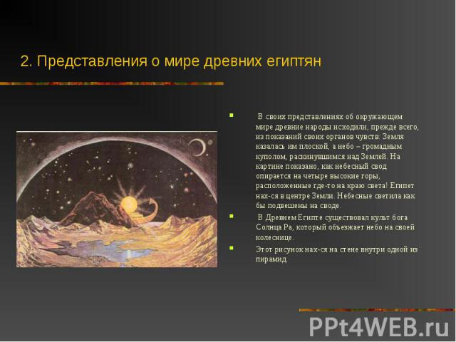 В своих представлениях об окружающем мире древние народы исходили, прежде всего, из показаний своих органов чувств: Земля казалась им плоской, а небо – громадным куполом, раскинувшимся над Землей. На картине показано, как небесный свод опирается на …