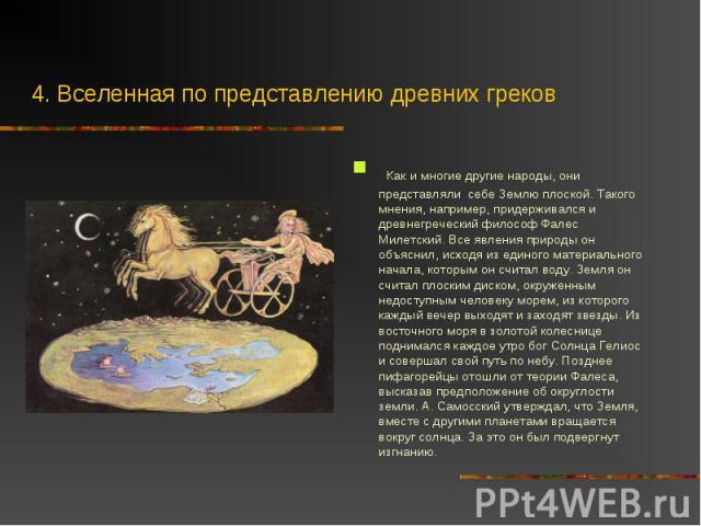 Как и многие другие народы, они представляли себе Землю плоской. Такого мнения, например, придерживался и древнегреческий философ Фалес Милетский. Все явления природы он объяснил, исходя из единого материального начала, которым он считал воду. Земля…