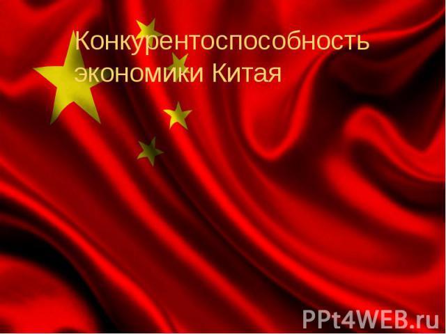 Конкурентоспособность экономики Китая
