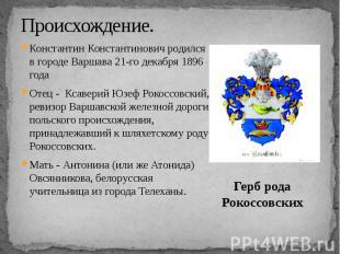 Происхождение. Константин Константинович родился в городе Варшава 21-го декабря