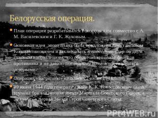 Белорусская операция. План операции разрабатывался Рокоссовским совместно с А. М