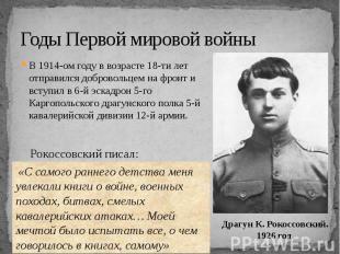 Годы Первой мировой войны В 1914-ом году в возрасте 18-ти лет отправился доброво