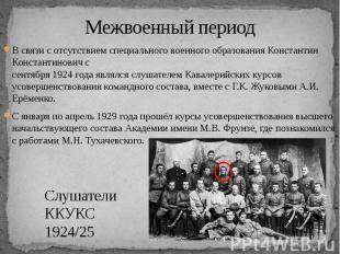 Межвоенный период В связи с отсутствием специального военного образования Конста
