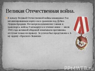 Великая Отечественная война. К началу Великой Отечественной войны командовал 9-м