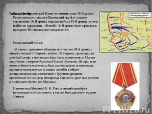 Битва за Москву. В начале Московской битвы основные силы 16-й армии Рокоссовског