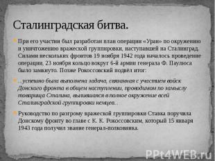 Сталинградская битва. При его участии был разработан план операции «Уран» по окр