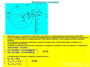 Движение полюса на интервале 1900-2000 г. (вековой ход - жирная линия) и на инте