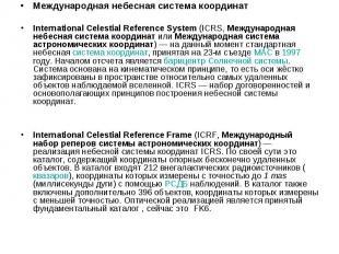Международная небесная система координат Международная небесная система координа