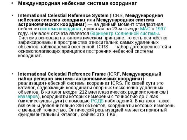 Международная небесная система координат Международная небесная система координат International Celestial Reference System (ICRS, Международная небесная система координат или Международная система астрономических координат) — на данный момент станда…