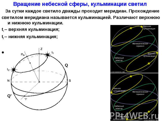 За сутки каждое светило дважды проходит меридиан. Прохождение За сутки каждое светило дважды проходит меридиан. Прохождение светилом меридиана называется кульминацией. Различают верхнюю и нижнюю кульминации. t1 верхняя кульминация; t2 нижняя кульминация;