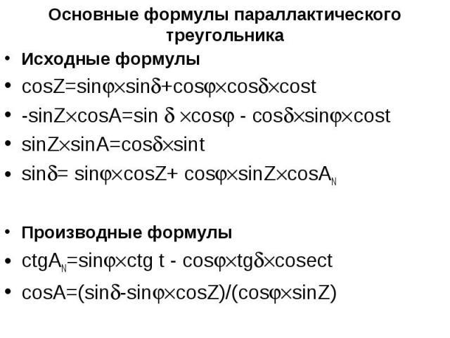 Исходные формулы Исходные формулы cosZ=sin sin +cos cos cost -sinZ cosA=sin cos - cos sin cost sinZ sinA=cos sint sin = sin cosZ+ cos sinZ cosAN Производные формулы ctgAN=sin ctg t - cos tg cosect cosA=(sin -sin cosZ)/(cos sinZ)