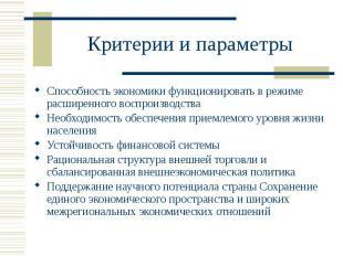Критерии и параметры Способность экономики функционировать в режиме расширенного