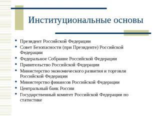 Институциональные основы Президент Российской Федерации Совет Безопасности (при