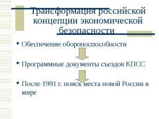 Трансформация российской концепции экономической безопасности Обеспечение оборон
