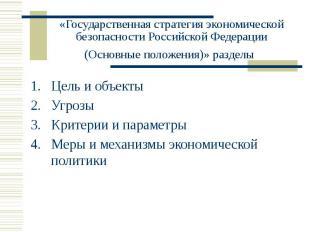 «Государственная стратегия экономической безопасности Российской Федерации (Осно