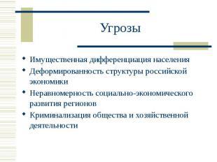 Угрозы Имущественная дифференциация населения Деформированность структуры россий