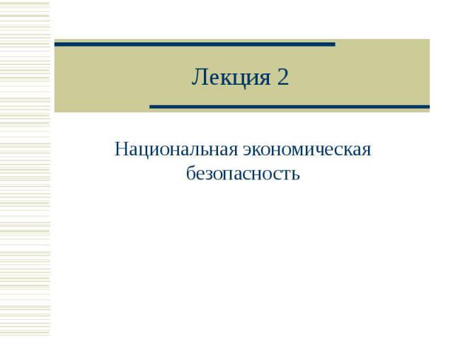 Лекция 2 Национальная экономическая безопасность