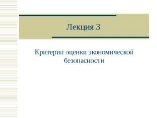 """Презентация """"КРИТЕРИИ ОЦЕНКИ ЭКОНОМИЧЕСКОЙ БЕЗОПАСНОСТИ ..."""