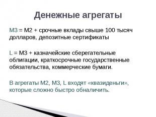 Денежные агрегаты M3 = M2 + срочные вклады свыше 100 тысяч долларов, депозитные