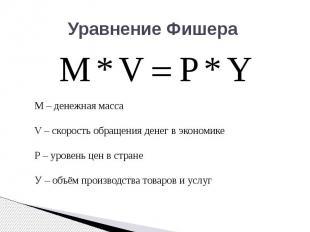Уравнение Фишера
