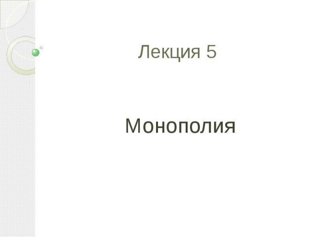 Лекция 5 Монополия