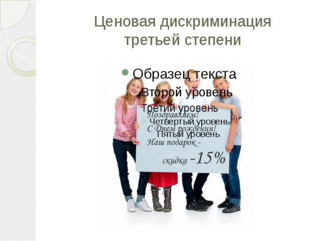 Ценовая дискриминация третьей степени