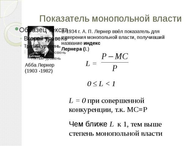 Показатель монопольной власти