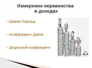 Измерение неравенства в доходах Кривая Лоренца Коэффициент Джини Децильный коэфф