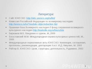 Литература: Сайт ЮНЕСКО http://whc.unesco.org/ru/list/ Комиссия Российской Федер