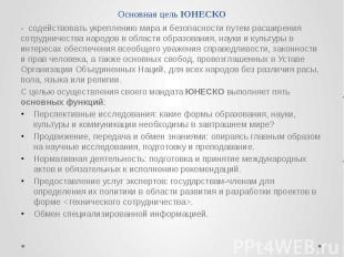 Основная цель ЮНЕСКО - содействовать укреплению мира и безопасности путем расшир
