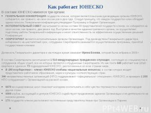 Как работает ЮНЕСКО В составе ЮНЕСКО имеются три органа: ГЕНЕРАЛЬНАЯ КОНФЕРЕНЦИЯ