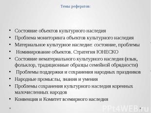 Темы рефератов: Состояние объектов культурного наследия Проблема мониторинга объ