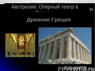 Мировое культурное наследие