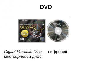 dvd or digital versatile disc essay