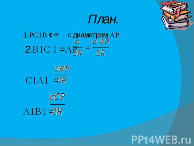 План. 1.РС1В 1 с диаметром АР . 2.В1С 1 =АР С1А1 = А1В1 =