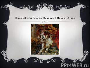 Цикл «Жизнь Марии Медичи» ( Париж, Лувр)