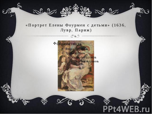 «Портрет Елены Фоурмен с детьми» (1636, Лувр, Париж)
