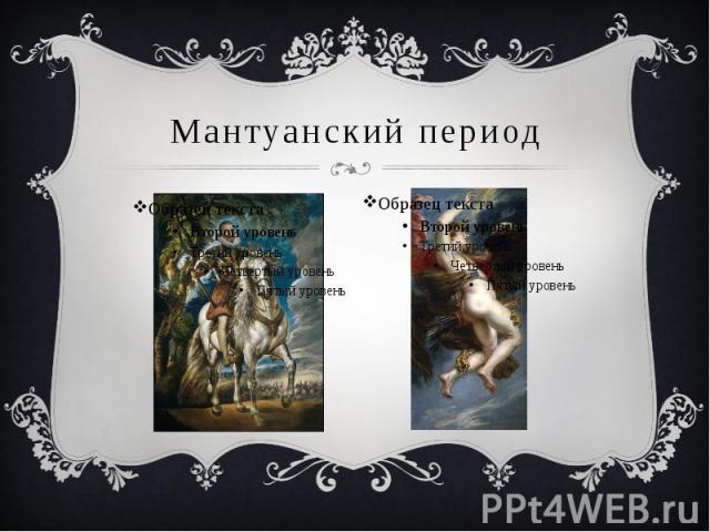Мантуанский период
