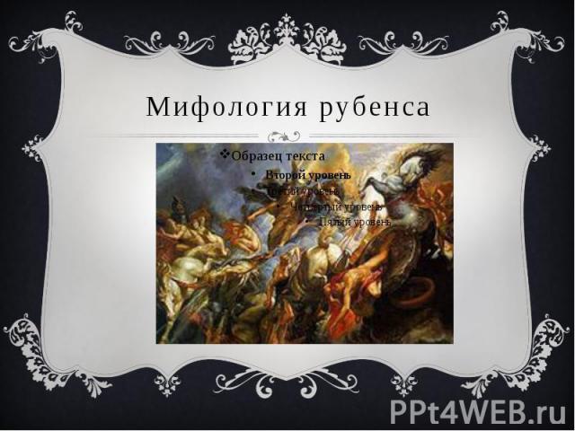 Мифология рубенса