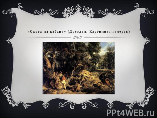 «Охота на кабана» (Дрезден, Картинная галерея)