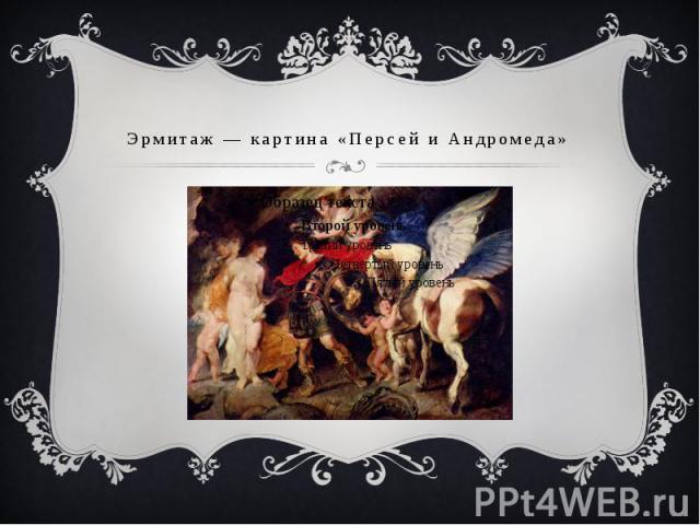 Эрмитаж — картина «Персей и Андромеда»