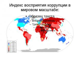 Индекс восприятия коррупции в мировом масштабе: