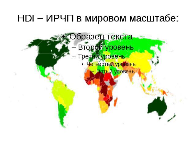HDI – ИРЧП в мировом масштабе: