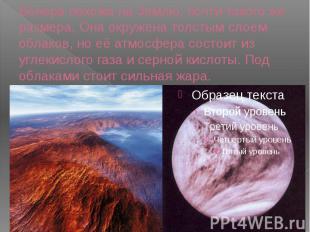 Венера похожа на Землю, почти такого же размера. Она окружена толстым слоем обла