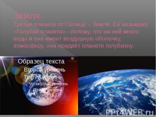 Земля. Третья планета от Солнца – Земля. Её называют «Голубая планета» - потому,