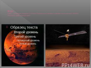 Марс. Марс - четвёртая планета от солнца. Поверхность планеты содержит много жел