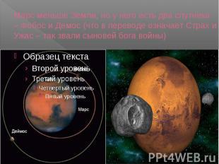 Марс меньше Земли, но у него есть два спутника – Фобос и Демос (что в переводе о